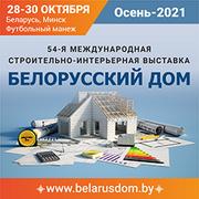 С 28 по 30 октября в Минске пройдет 54-я международная специализированная выставка «Белорусский дом».