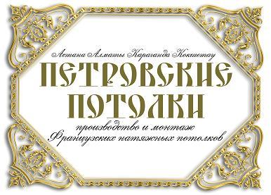 Петровские Потолки