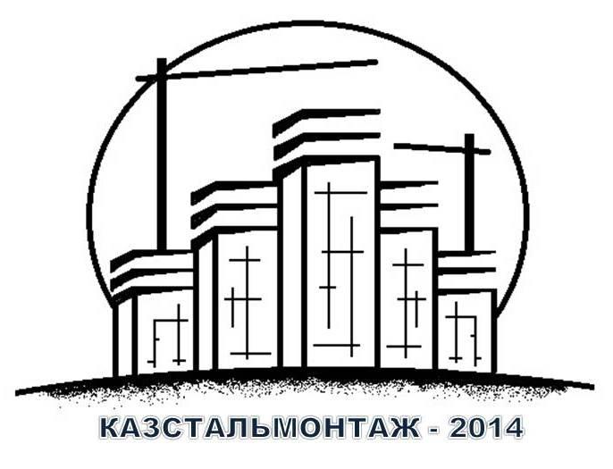 """ТОО """"КАЗСТАЛЬМОНТАЖ - 2014"""""""