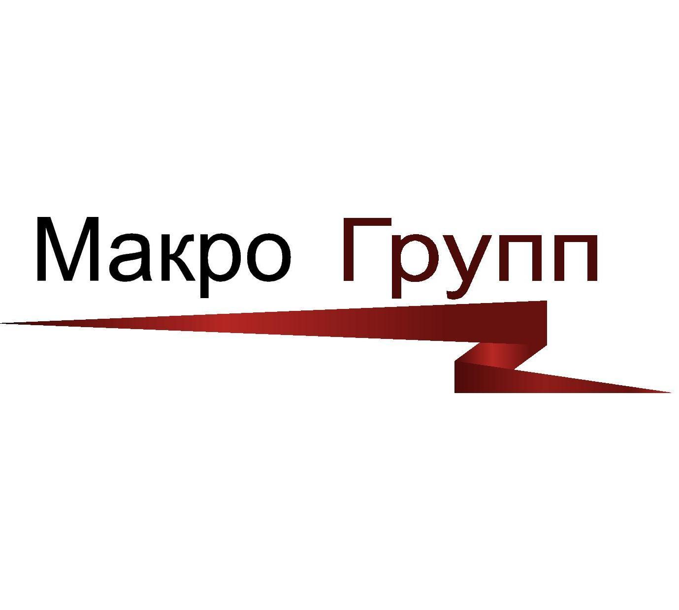 """Товарищество с ограниченной ответственностью """"Makro Group (Макро Групп)"""""""