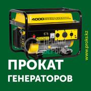 Прокат генератора