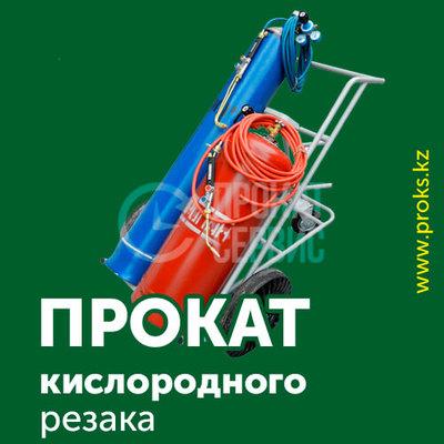 Аренда газосварки - main