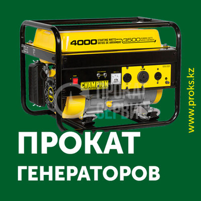 Аренда генератора - main