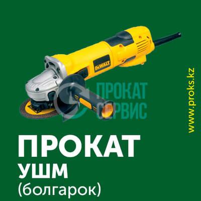 Аренда УШМ-230 болгарка - main